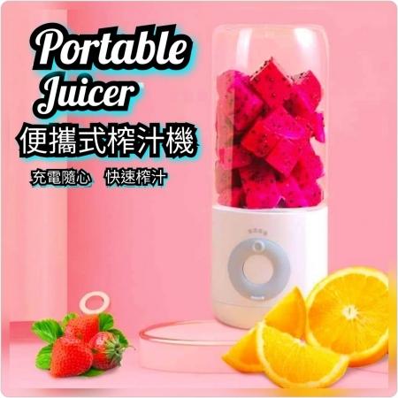 迷你全自動榨果汁機 USB充電式榨汁機 無線電動家用水果榨汁機 果汁杯(戶外便攜隨身杯)