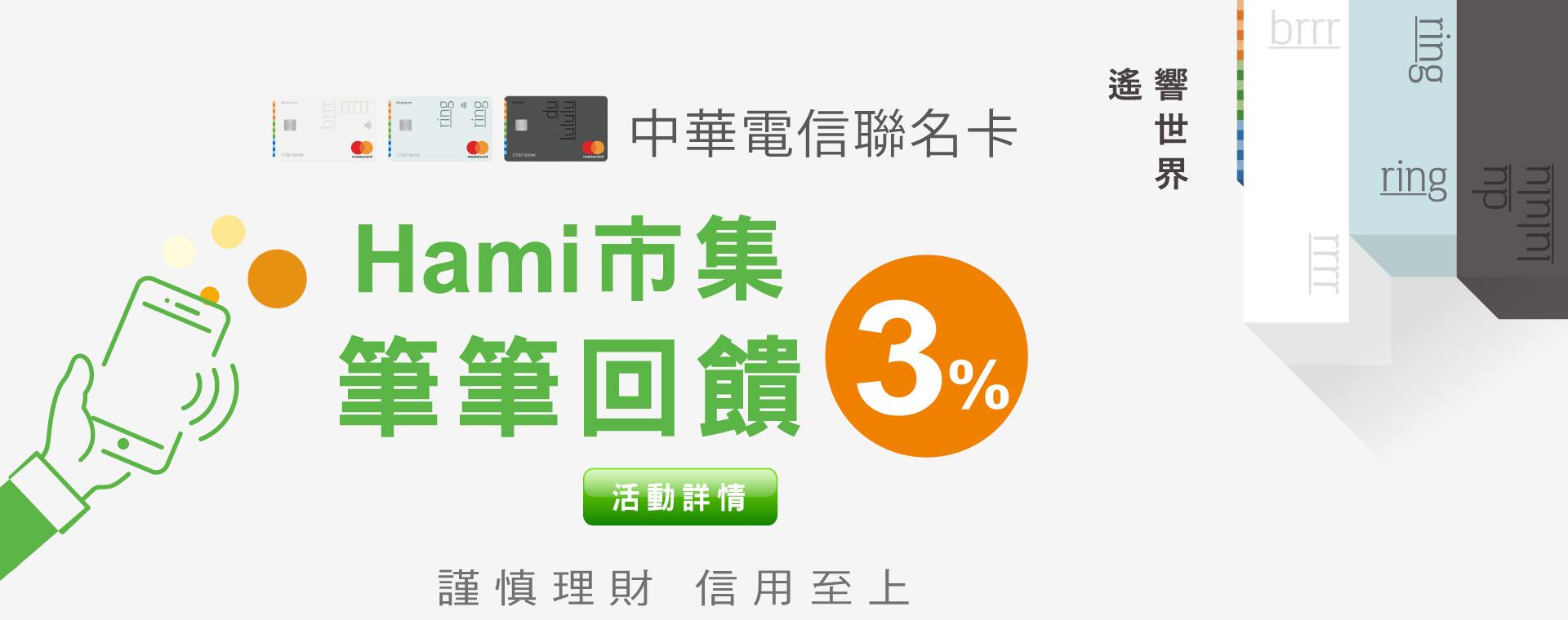 中華電信聯名卡3%